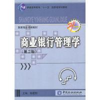 商业银行管理学(第二版)