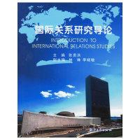 国际关系研究导论