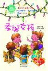 美德易拉罐系列⑨:圣诞女孩