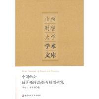 中国社会核算矩阵编制与模型研究
