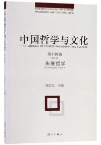 中国哲学与文化(第14辑 朱熹文化)