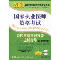 2008版口腔医师实践技能应试指导(含口腔助理医师)(含光盘)