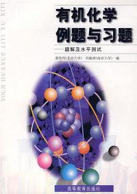 有机化学例题与习题(题解及水平测试)