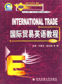 国际贸易英语教程(上)