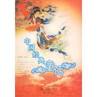 中国经典童话