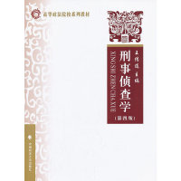 刑事侦查学(第四版)