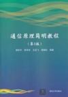 通信原理简明教程-(第3版)