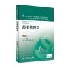 药事管理学(第6版)