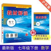 19春教材解读初中数学七年级下册(沪科)