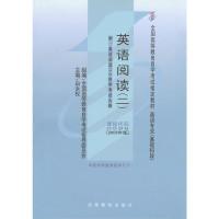 英语阅读(二))(课程代码 0596)(2005年版)