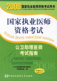 2008版公卫助理医师考试指南