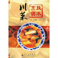 川菜烹调技术(上)