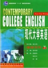现代大学英语 基础写作(下)(内容一致,印次、封面或原价不同,统一售价,随机发货)