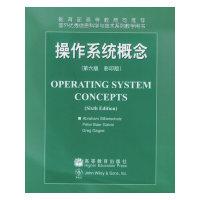 操作系统概念(第六版) (影印版)