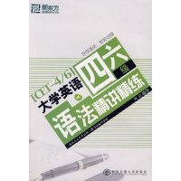 大学英语四六级语法精讲精练