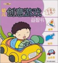 交通工具-幼儿创意游戏益智书