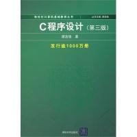 C程序设计(第三版)(内容一致,印次、封面或原价不同,统一售价,随机发货)
