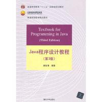 Java程序设计教程-(第3版)