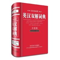 50000词英汉双解词典(全新版)