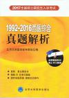 2017全国硕士研究生入学考试1992-2016西医综合真题解析