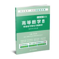 张宇闭关修炼一百八十题(四册)考研数学闭关修炼180题时代云图