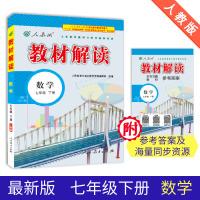 19春教材解读初中数学七年级下册(人教)