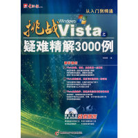 挑战Windows Vista之疑难精解3000例