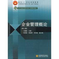 企业管理概论(第三版)