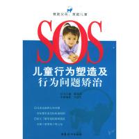 儿童行为塑造及行为问题矫治
