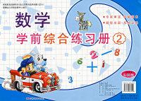 数学——学前综合练习册(2)
