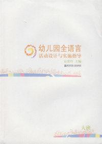 幼儿园全语言活动设计与实施指导(大班)