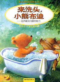 亲子双向阅读丛书--来洗头,小熊布迪