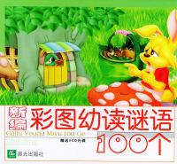 彩图幼读谜语100个(赠送VCD光碟)注音版