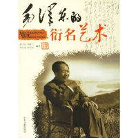 毛泽东的衍名艺术