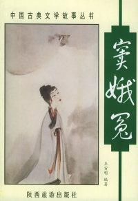 中国古典文学故事丛书(全十册)