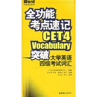 全功能考点速记:突破大学英语四级考试词汇——Word bank丛书
