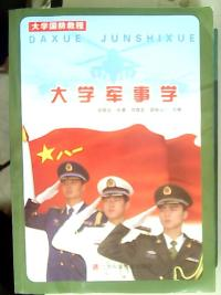 大学军事学