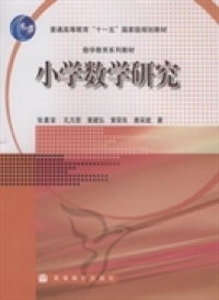 小学数学研究(内容一致,印次、封面或原价不同,统一售价,随机发货)