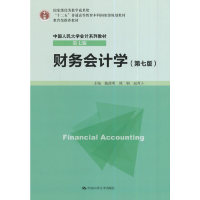 财务会计学-(第七版)(送课后答案)