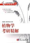 植物学考研精解 (内容一致 印次 封面 原价不同 统一售价 随机发货)