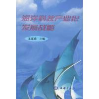 海洋科技产业化发展战略