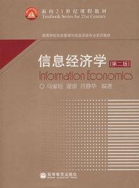 信息经济学(第二版)