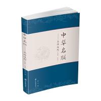 中华名联:名胜追踪 风景、生活