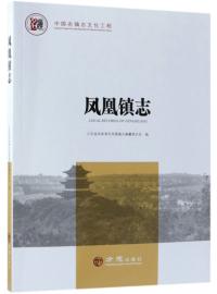 凤凰镇志/中国名镇志丛书