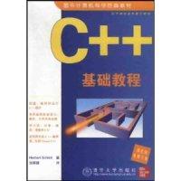C++基础教程