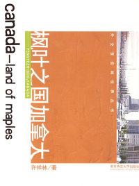 外交官品味世界丛书——枫叶之国加拿大