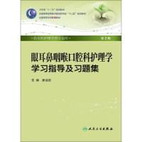 眼耳鼻咽喉口腔科护理学学习指导及习题集-第2版
