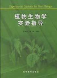 植物生物学实验指导