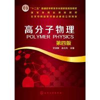 高分子物理-第四版