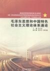 毛泽东思想和中国特色社会主义理论体系通论